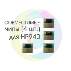 Чипы на 940 картриджи для HP Officejet Pro 8000, 8500, 8500A, 4 шт