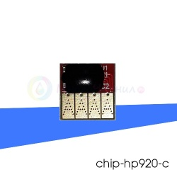 Чип Cyan 920 для ПЗК и СНПЧ для HP OfficeJet 7000, 6000, 7500a, 6500, 6500a, голубой CD972AE, совместимый