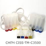 Система непрерывной подачи чернил (СНПЧ) для Epson ColorWorks TM-C3500, без чипов