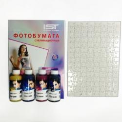 Набор для сублимации (Пазл для сублимации картонный, А4, 18x27 см, 120 деталей, 5 штук + сублимационные чернила 4 цветов по 100 мл InkTec + бумага для сублимации)