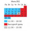 График работы в июле и недельный перерыв в работе МногоЧернил.ру