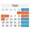Выходные 1-5 мая, 9-11 мая