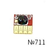 Чип 711 Black для ПЗК и СНПЧ под HP Designjet T120, T125, T130, T520, T525, T530 (для картриджа CZ129A), чёрный
