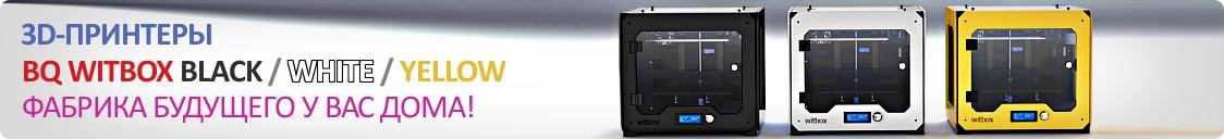 3D-принтер bq Witbox