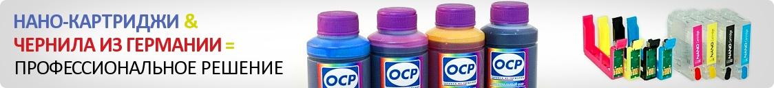 Нано-картриджи + Чернила OCP