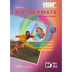 Фотобумага IST самоклеящаяся глянцевая односторонняя 135 гр/м2, А4 (21х29.7), 20 листов