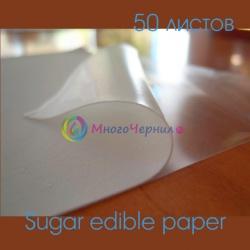Сахарная бумага съедобная для печати на принтере, пищевая Premium, А4, 50 листов