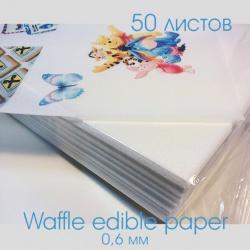 Вафельная бумага съедобная для печати на принтере, пищевая, толстая (0,6-0,7 мм), 50 листов