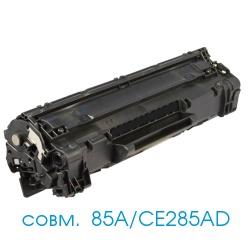 Совместимый картридж 85A/CE285A для HP LaserJet LJ Pro P1102, P1102W, M1212nf, M1214nfh, M1217nf, M1217nfw, M1132s, черный Black, 1600 страниц, неоригинальный, лазерный
