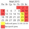 График работы в майские праздники (2015 г.)