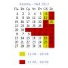 График работы на майские праздники и выходной 20 мая