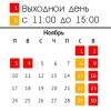 График работы в ноябрьское праздники (2014 г.)