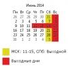 График работы в июньские праздники (2014 г.)