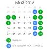 График работы в майские праздники (2016 г.)