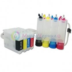 Система непрерывной подачи чернил (СНПЧ) для BROTHER DCP-130C, DCP-150C, DCP-350C, DCP-750CW, MFC-230C, MFC-440CN, MFC-660CN, MFC-850CDN, MFC-850CDWN