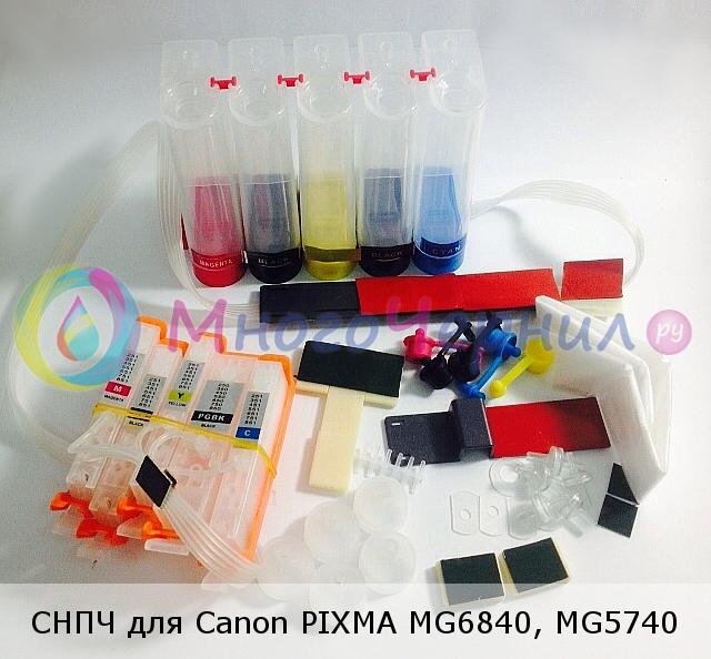 СНПЧ для Canon PIXMA MG6840, MG5740 (PGI-470, CLI-471)