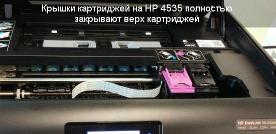 Картриджи в HP 4535