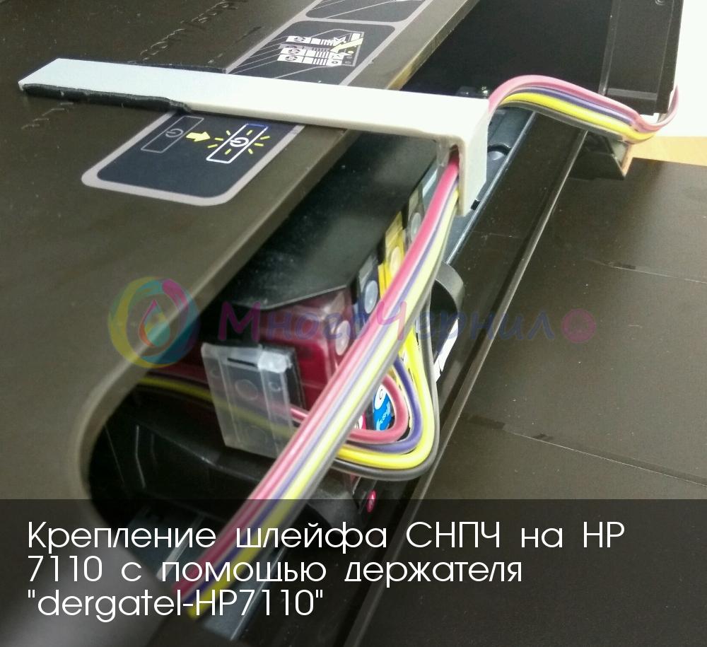 Прокладка шлейфа СНПЧ на HP 7110 (формат А3)