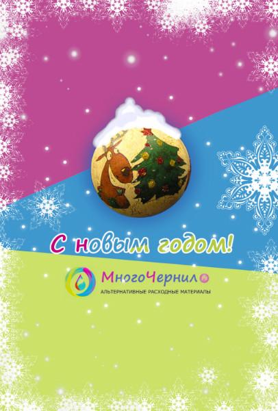 С новым годом! - МногоЧернил.ру