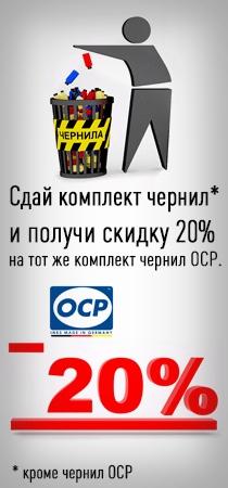 Скидка на OCP