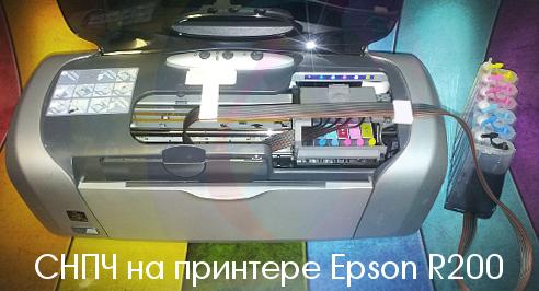 СНПЧ для принтера Epson Stylus Photo R200 (установленная)