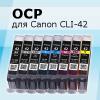 OCP выпустила чернила для Canon Pixma Pro-100 (картриджи CLI-42)