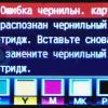 Принтер Epson не видит картридж – решение проблемы