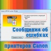 Коды ошибок и сообщения об ошибке принтеров и МФУ Canon PIXMA
