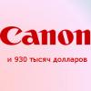 Canon заплатит 930 тыс. долларов компенсации за дефектные принтеры