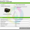 Как проверить версию прошивки на принтерах HP OfficeJet
