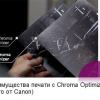 Что такое Canon Chroma Optimizer (оптимизатор  качества изображения)