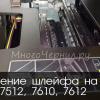 Как установить СНПЧ для HP Officejet OJ 7510, 7512 (HP 933/932) – видео, сервис