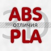 Свойства, различия и области применения PLA и ABS пластика