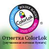 Что такое матовая фотобумага ColorLok (от Epson, HP или Kodak)