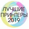 Какой принтер / МФУ выбрать и купить с СНПЧ в 2019 году