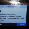 «Сбой в системе подачи» в принтерах и МФУ HP Officejet на картриджах 953, 932, 933, 950, 951