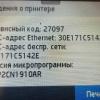 Новые прошивки для HP OfficeJet 6950, Pro 6960, 6970 блокируют работу совместимых чипов