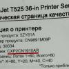 Прошивки (микропрограммы, встроенное ПО) для широкоформатных принтеров HP DesignJet T100, T125, T130, T525