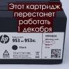 Оригинальные картриджи HP 953 старше 2 лет, все СНПЧ и все неоригинальные картриджи для HP 953 перестанут работать 1 декабря 2020 года