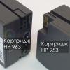 Новые картриджи HP 963 для HP OfficeJet Pro 9010, 9013, 9020, 9023
