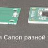 Два вида чипов для Canon Pixma по толщине: PGI-480/CLI-481, PGI-470/CLI-471, PGI-450/CLI-451