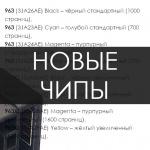 Разработаны чипы картриджей 963 для HP OfficeJet Pro 9010, 9013, 9020, 9023