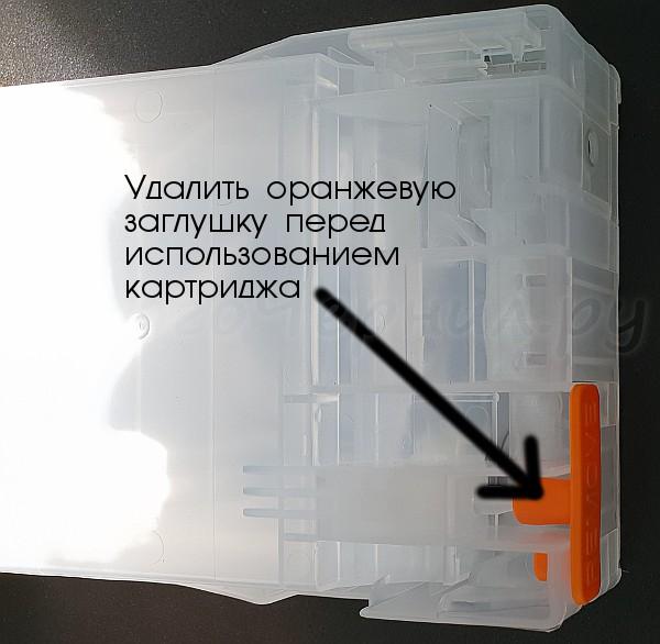 Удалите оранжевую заглушку у ПЗК
