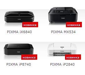 Новые принтеры и МФУ Canon iP8740, iX6840, MX474, MX534 и iP2840