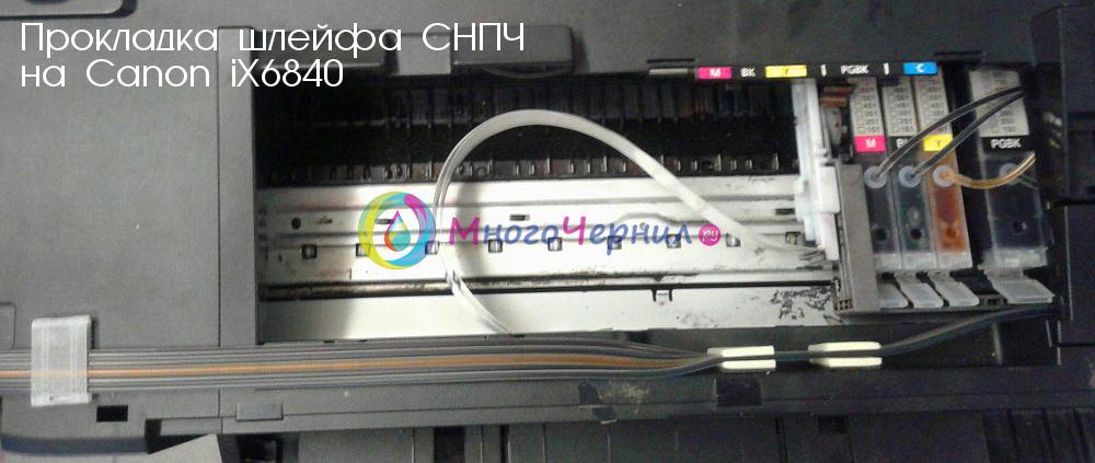 Прокладка шлейфа СНПЧ на Canon iX6840 - вид сверху