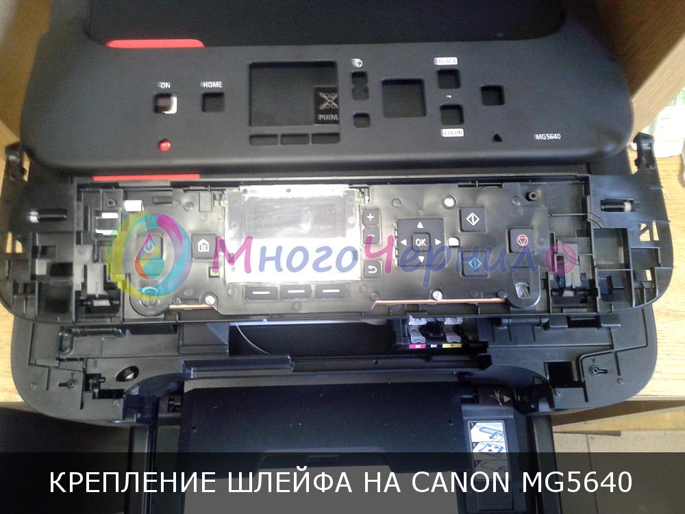 Разборка Canon MG5640 для укладки шлейфа СНПЧ