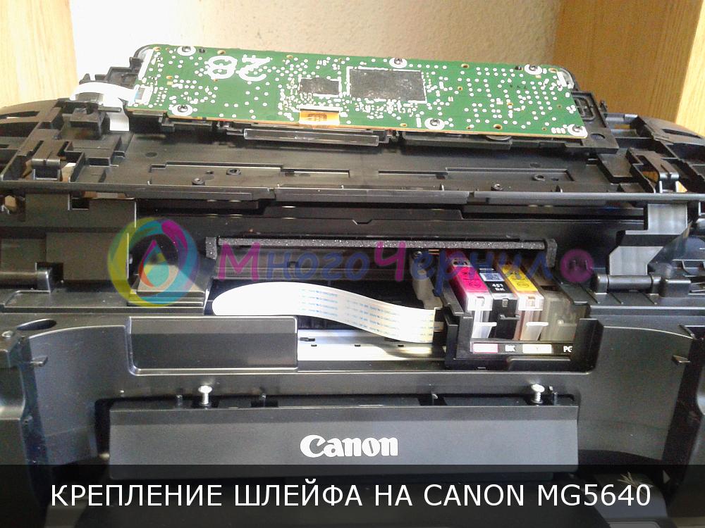 Разборка MG5640 для укладки шлейфа СНПЧ