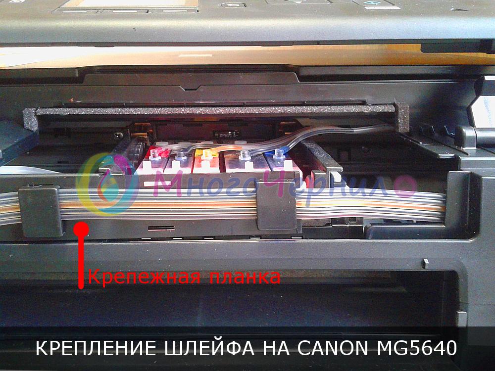 Укладка шлейфа СНПЧ на Canon MG5640