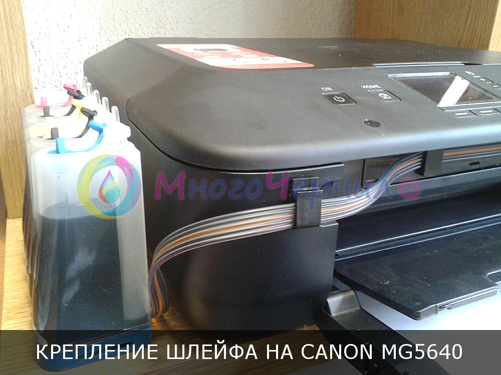 Укладка шлейфа СНПЧ на Canon MG5640 - вид на емкости