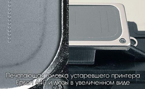 Печатающая головка и дюзы Epson 440